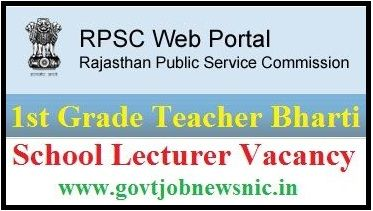 RPSC 1st Grade Teacher Recruitment 2021