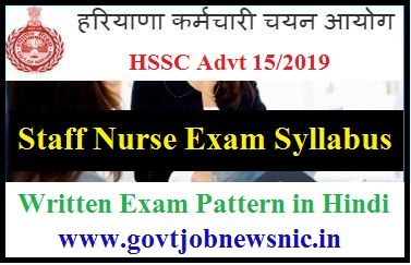 HSSC Staff Nurse Syllabus 2019