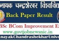 JNCU Back Paper Result 2020-21