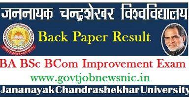 JNCU Back Paper Result 2019