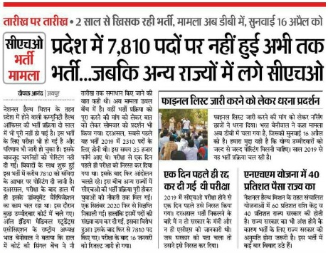 cho rajasthan result date