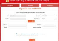 Khatu Shyam Ji Darshan Registration 2021