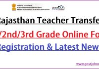 Rajasthan Teacher Transfer Online Form 2021