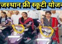 Rajasthan Free Scooty Scheme 2021