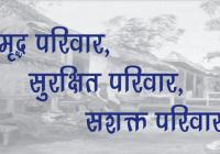 Haryana Mukhyamantri Parivar Samridhi Yojana